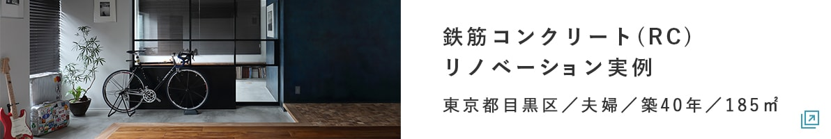 鉄筋コンクリート(RC)リノベーション事例
