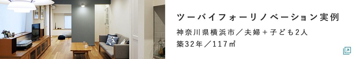 ツーバイフォー(2×4)リノベーション事例
