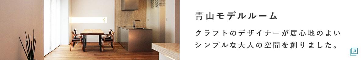 青山モデルルーム