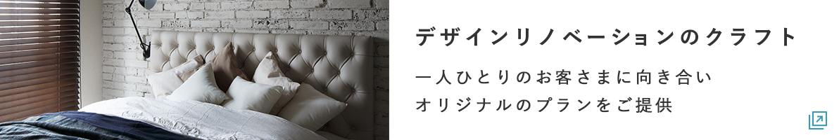 デザインリフォーム・リノベーションのCRAFT