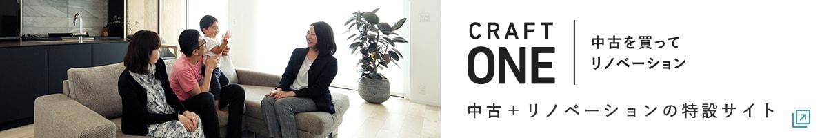 CRAFT ONE。売却~購入~リノベーションまで1つの窓口でサポートします