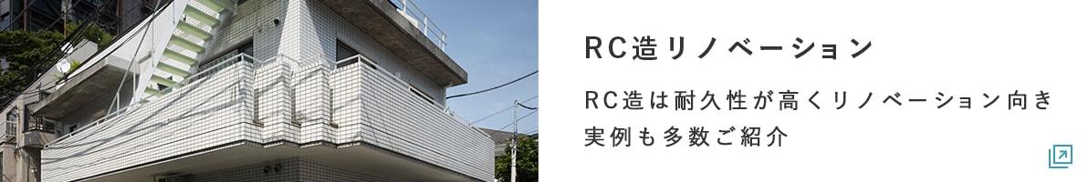 RC造リノベーション