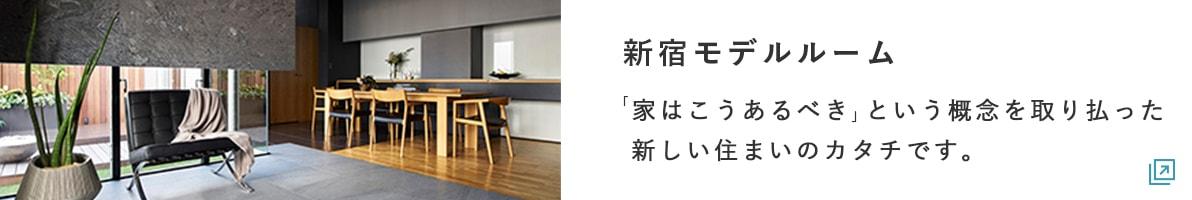 新宿モデルルーム