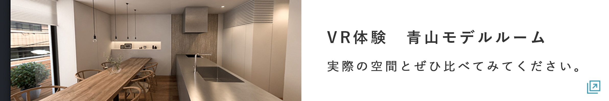 VR体験・青山モデルルーム