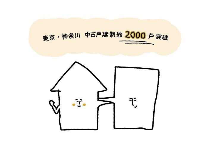 東京の中古戸建てが人気! チャンスが訪れた…?