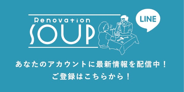 RENOVATION SOUP on LINE