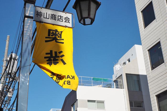 高級住宅街・松涛